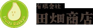(有)田畑商店|theDANN media