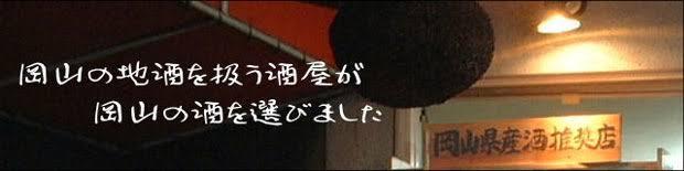 山本酒ショップ|theDANN media