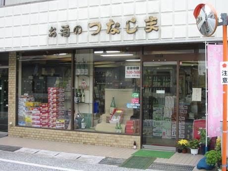 お酒のつなしま (有)綱島商店|theDANN media