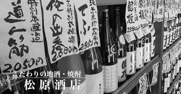松原酒店|theDANN media