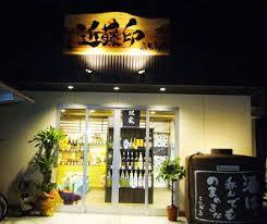 土佐のお酒が揃う「近藤印 高知酒店」|theDANN media