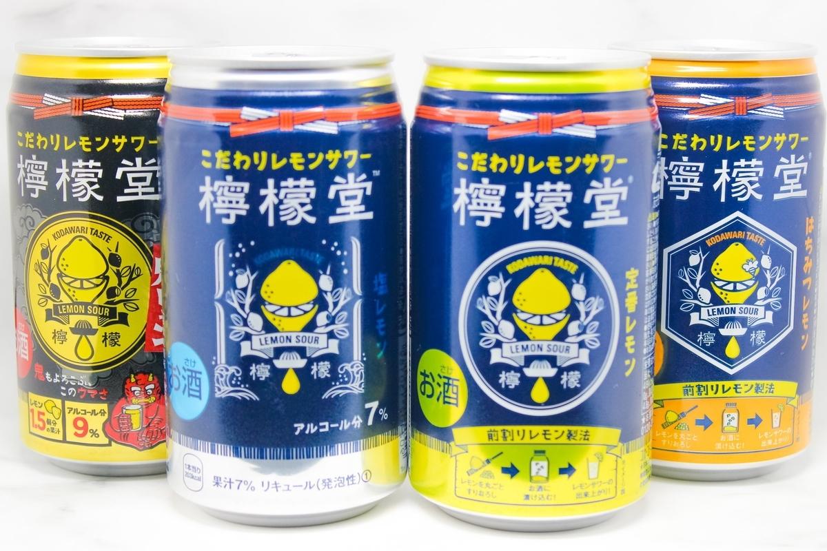 2019年10月27日発売!コカコーラ「檸檬堂」のレモンサワー全種類レビュー|theDANN media