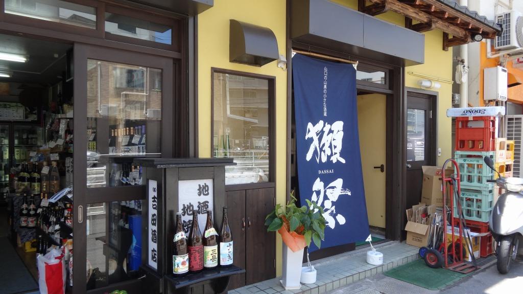吉田酒店|theDANN media