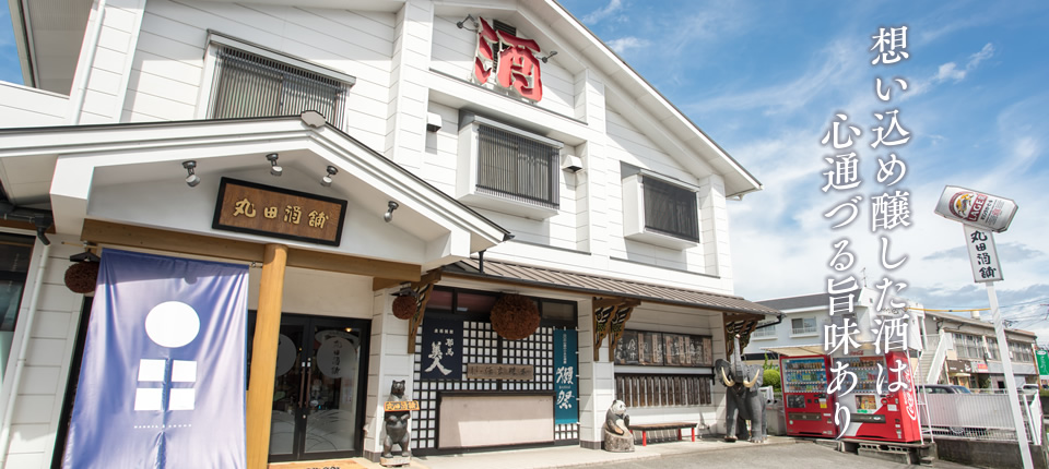 丸田酒舗|theDANN media