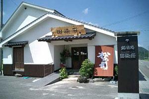 田染荘(たしぶのしょう)有限会社津田百貨店|theDANN media