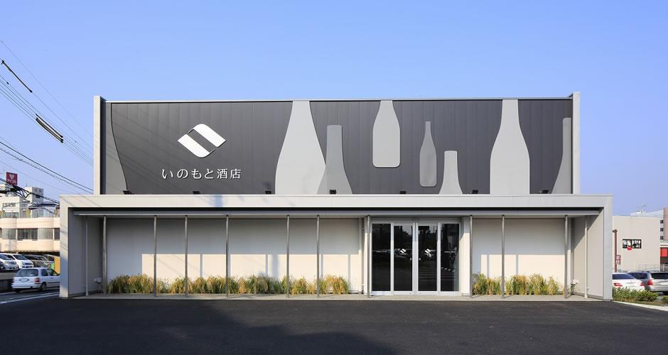 いのもと酒店|theDANN media