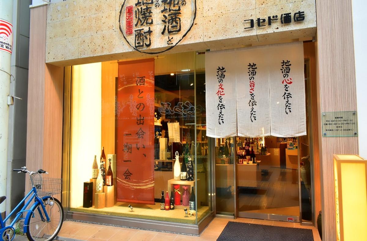 天文館でアクセス良好!(有)コセド酒店|theDANN media