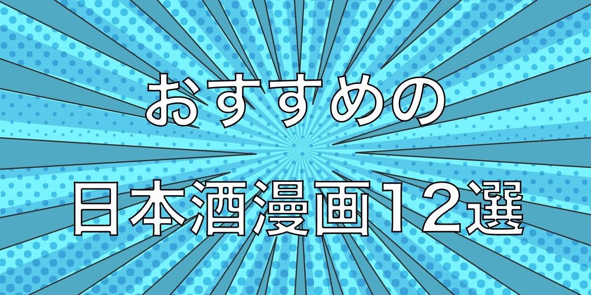 おすすめの日本酒漫画12選|theDANN media