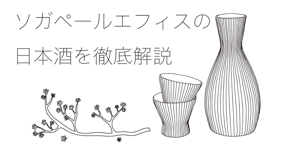 ソガペールエフィスの日本酒を徹底解説!味の特徴は?どんなこだわりがあるの?|theDANN media