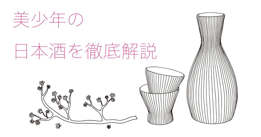 美少年の日本酒を徹底解説!味の特徴は?どんなこだわりがあるの?|theDANN media