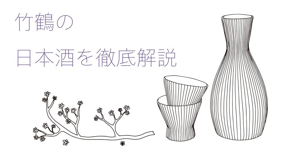 竹鶴の日本酒を徹底解説!味の特徴は?どんなこだわりがあるの?|theDANN media