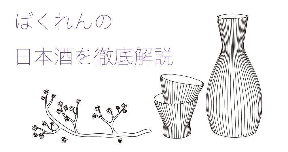 ばくれんの日本酒を徹底解説!味の特徴は?どんなこだわりがあるの?|theDANN media