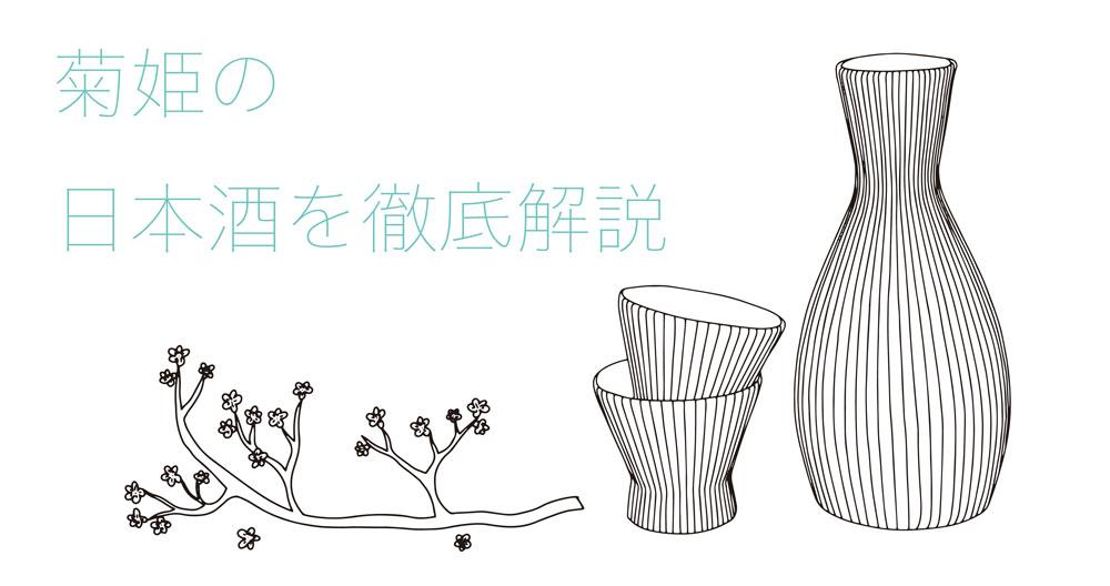菊姫の日本酒を徹底解説!味の特徴は?どんなこだわりがあるの?|theDANN media