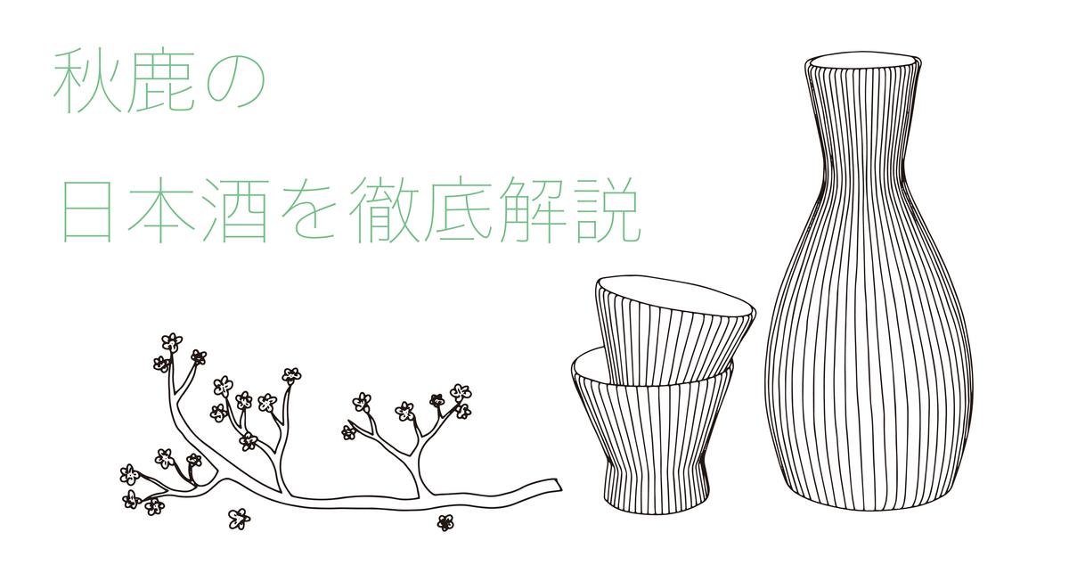 秋鹿の日本酒を徹底解説!味の特徴は?どんなこだわりがあるの?|theDANN media
