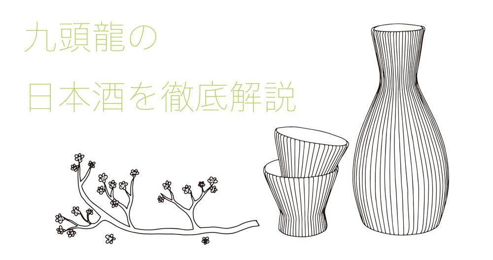九頭龍の日本酒を徹底解説!味の特徴は?どんなこだわりがあるの?|theDANN media