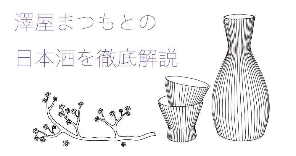 澤屋まつもとの日本酒を徹底解説!味の特徴は?どんなこだわりがあるの?|theDANN media