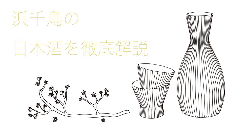 浜千鳥の日本酒を徹底解説!味の特徴は?どんなこだわりがあるの?|theDANN media