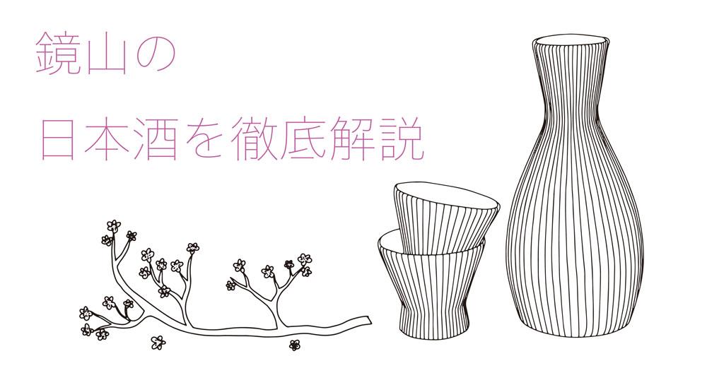 鏡山の日本酒を徹底解説!味の特徴は?どんなこだわりがあるの?|theDANN media