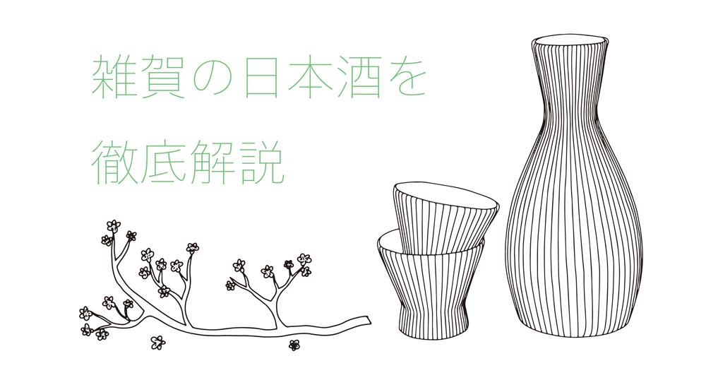 雑賀の日本酒を徹底解説!味の特徴は?どんなこだわりがあるの?|theDANN media