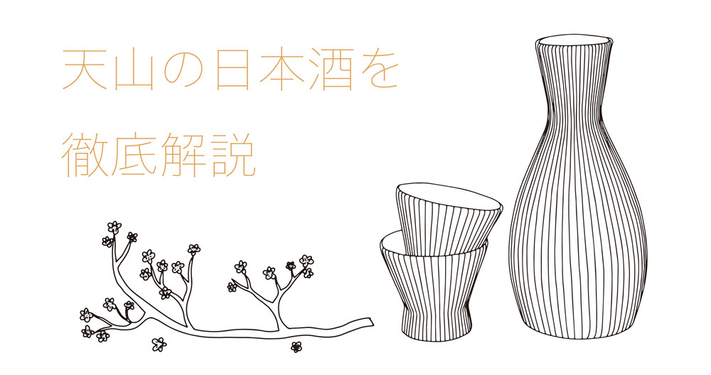 天山の日本酒を徹底解説!味の特徴は?どんなこだわりがあるの?|theDANN media