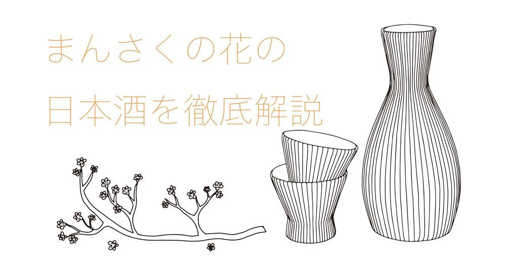 まんさくの花の日本酒を徹底解説!味の特徴は?どんなこだわりがあるの?|theDANN media