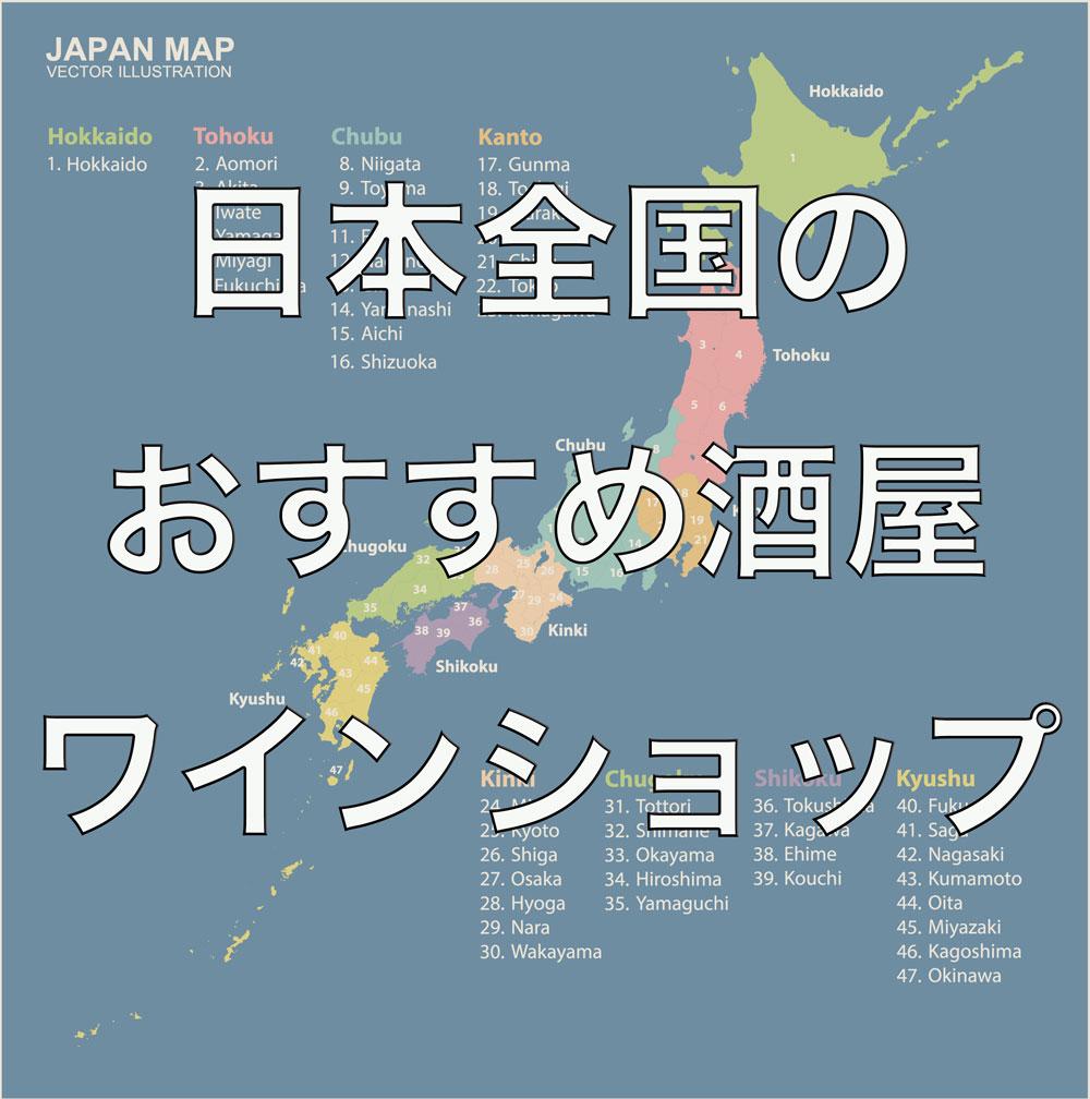 【2019年】日本国内・全都道府県のおすすめ酒屋・ワインショップ|theDANN media