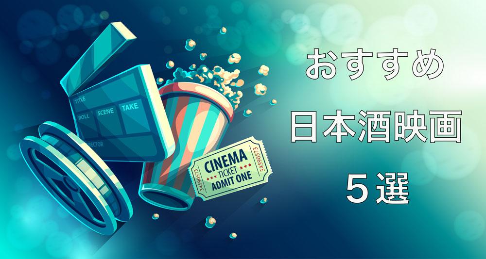 おすすめの日本酒映画5選|theDANN media