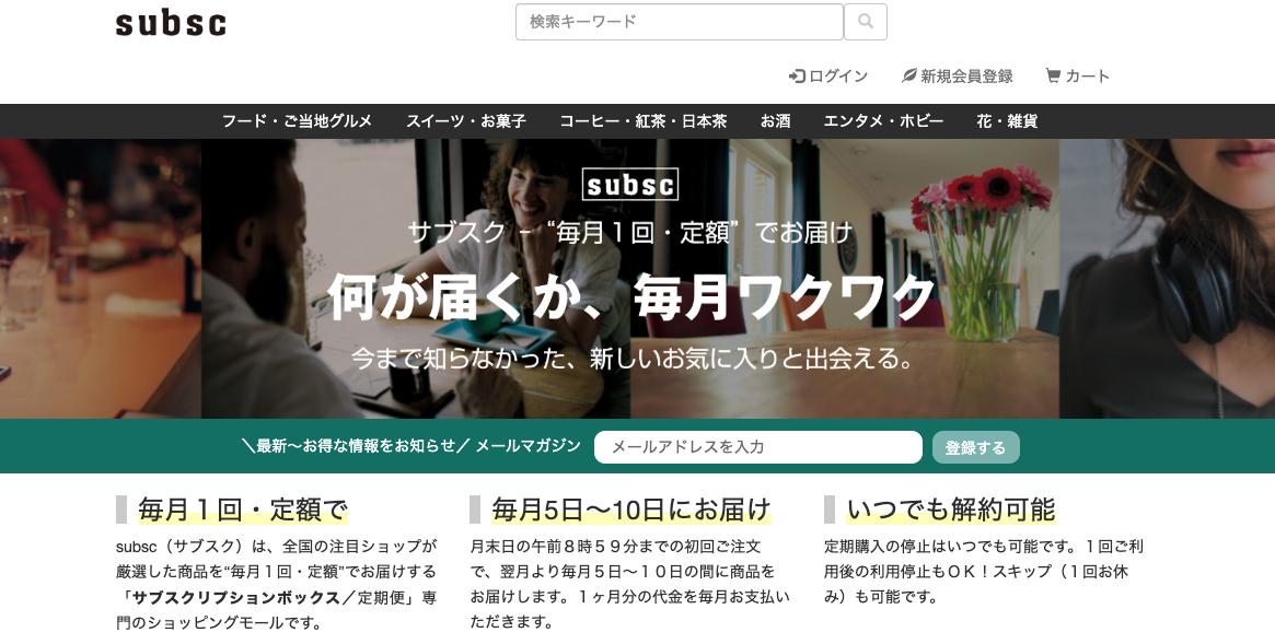 SUBSC(サブスク)の日本酒サブスクリプションサービスって?|theDANN media
