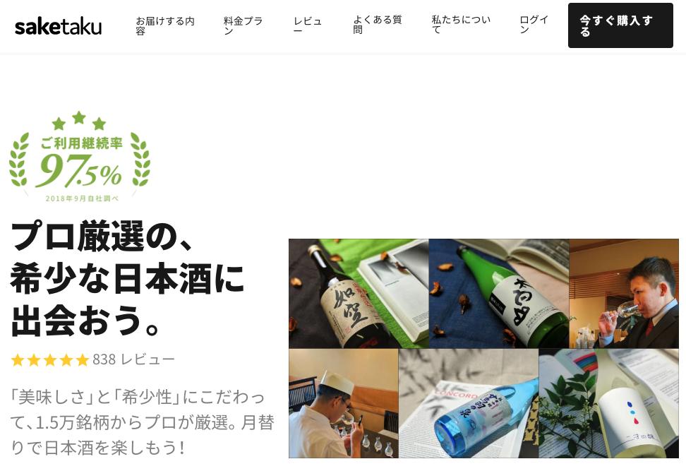 SAKETAKUの日本酒サブスクリプションサービスとは?|theDANN media