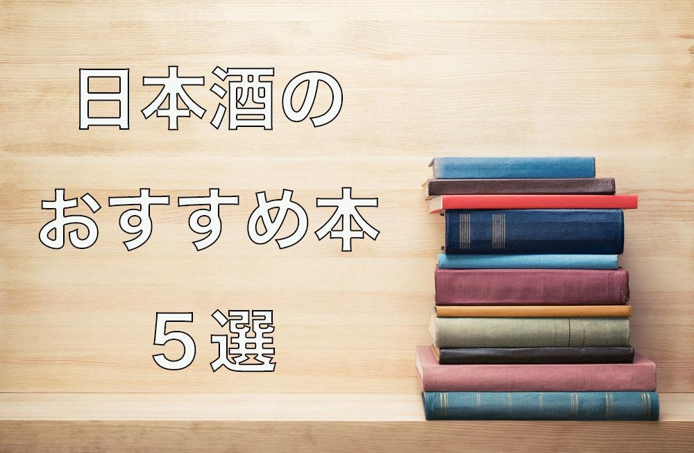 日本酒おすすめの本5選|theDANN media