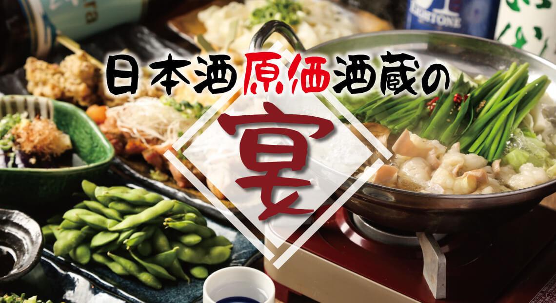 日本酒原価酒蔵のコース料理について|theDANN media