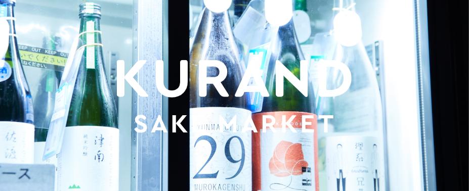 クランドは日本酒を無制限で飲み放題?店舗はどこにあるの?|theDANN media