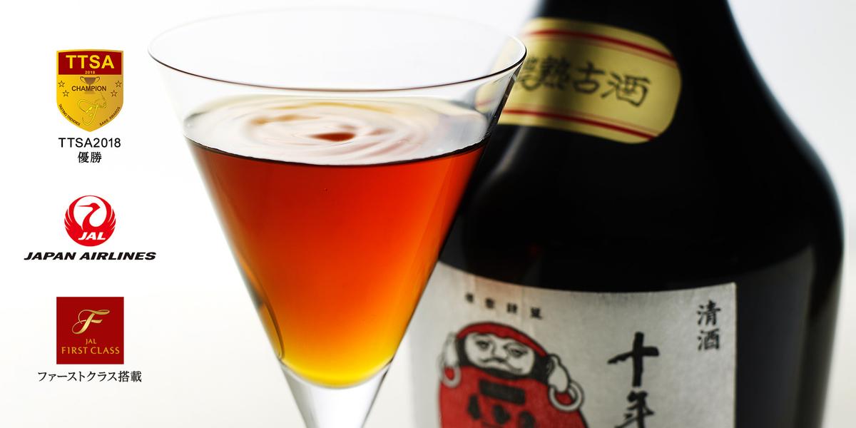 達磨政宗熟成酒 十年古酒