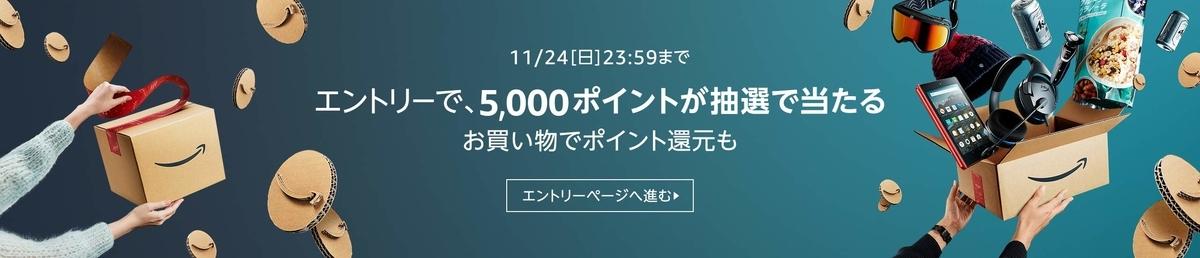 11/22(金)9:00開始!「Amazonブラックフライデー」を日本初開催|theDANN media