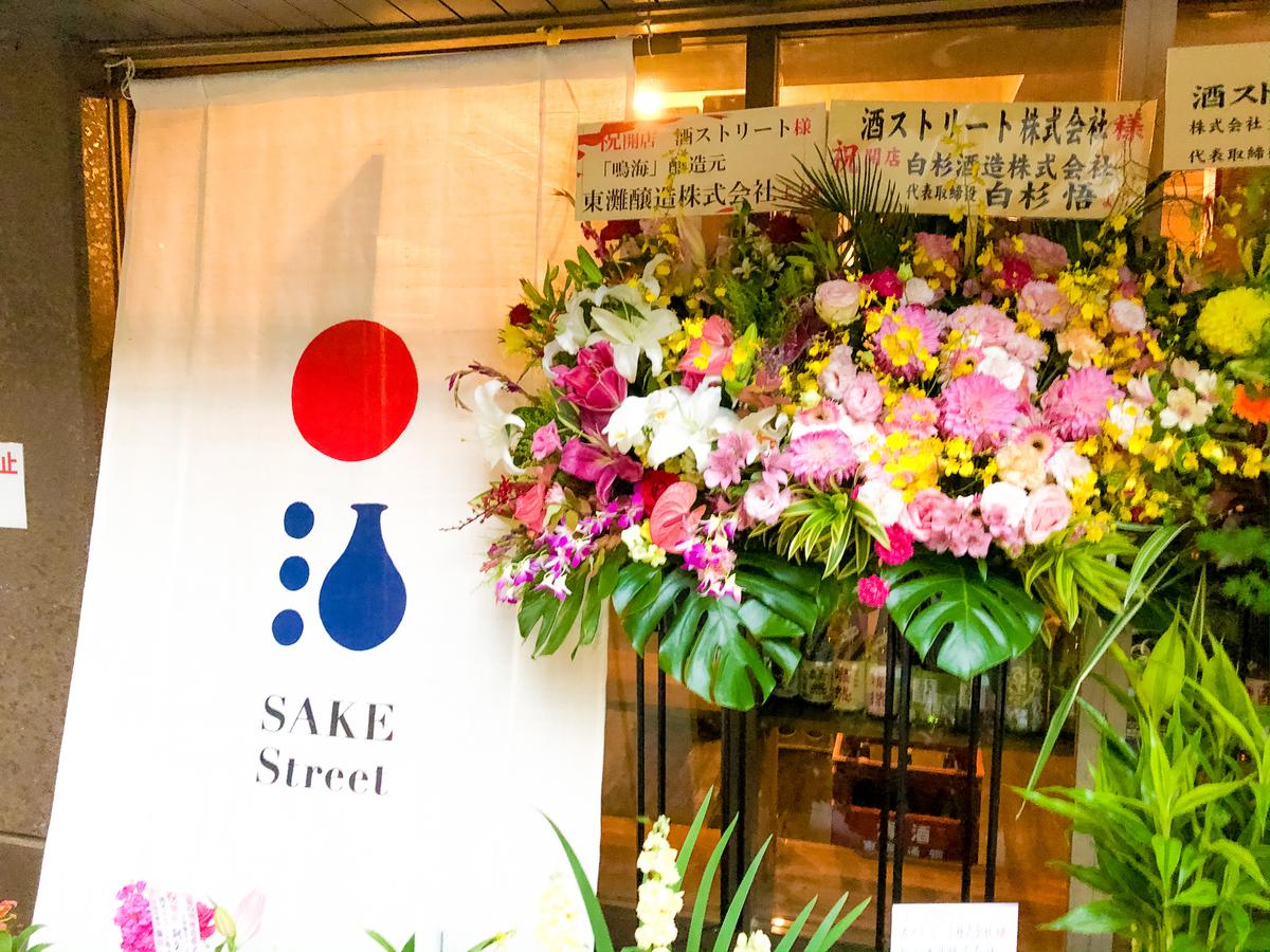 11/18 (月) 開店の酒屋「SAKE Street」に行ってきました!|theDANN media