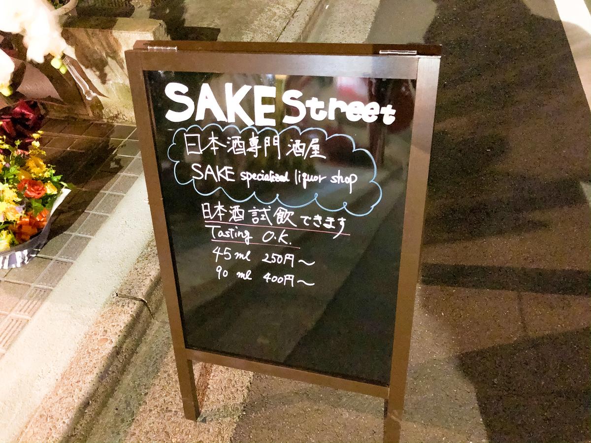 日本酒を買うだけでなく試飲も|theDANN media