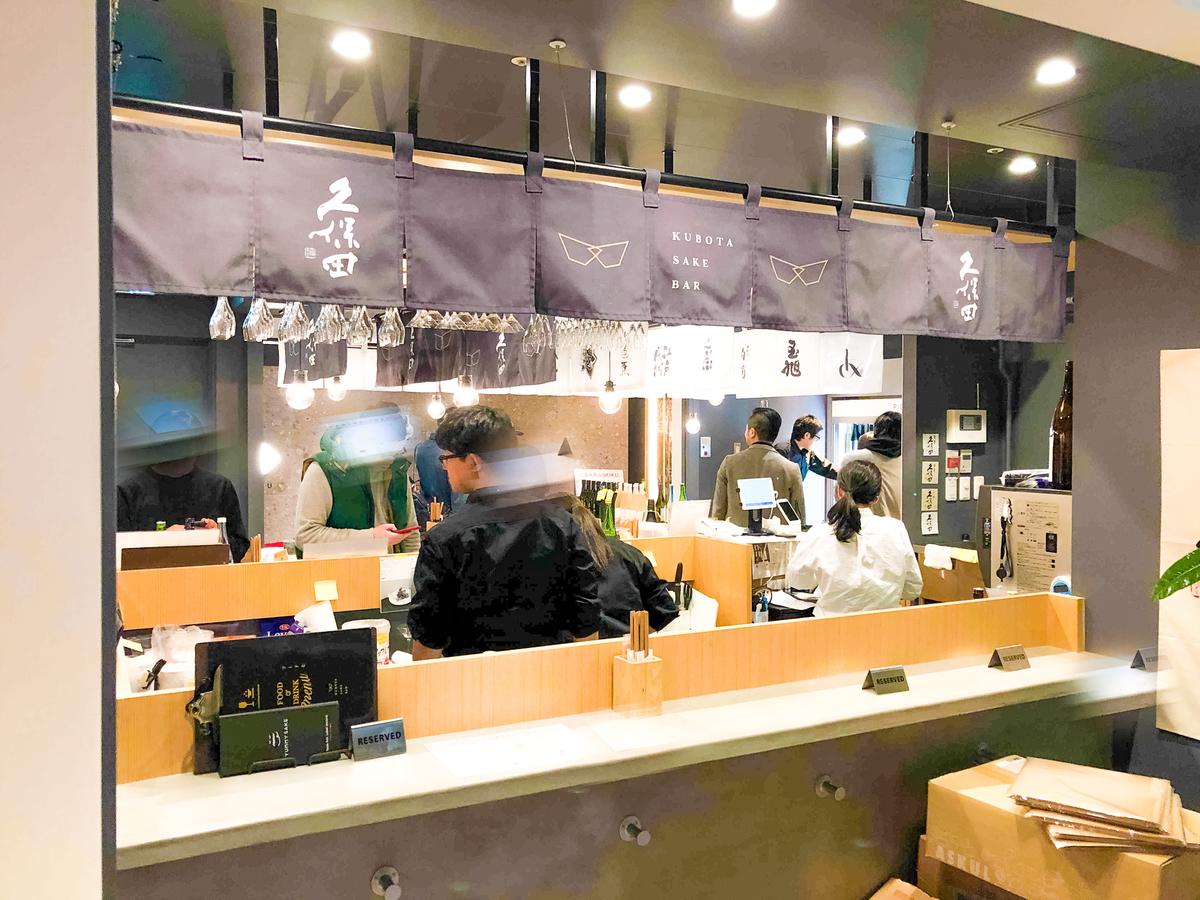 日本酒「久保田」とコラボレーションしたBARエリア|theDANN media