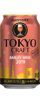 12月3日発売!TOKYO CRAFT(東京クラフト)バーレイワイン|theDANN media