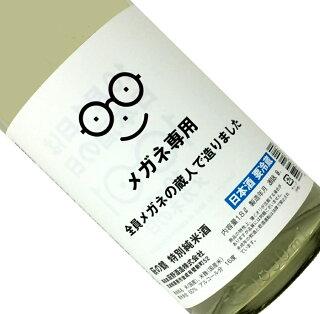 メガネ専用日本酒について徹底解説!|theDANN media