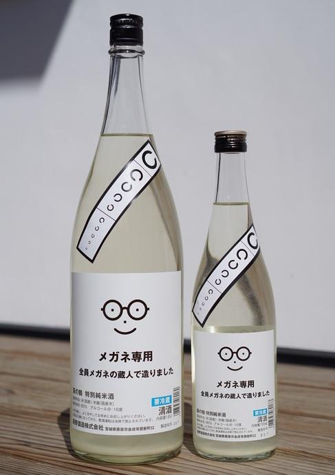 堅実な美味しさで人気、メガネ専用日本酒|theDANN media