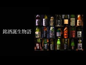 銘酒誕生物語|theDANN media