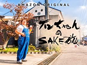 Amazon Prime Video「石ちゃんのSAKE旅」|theDANN media