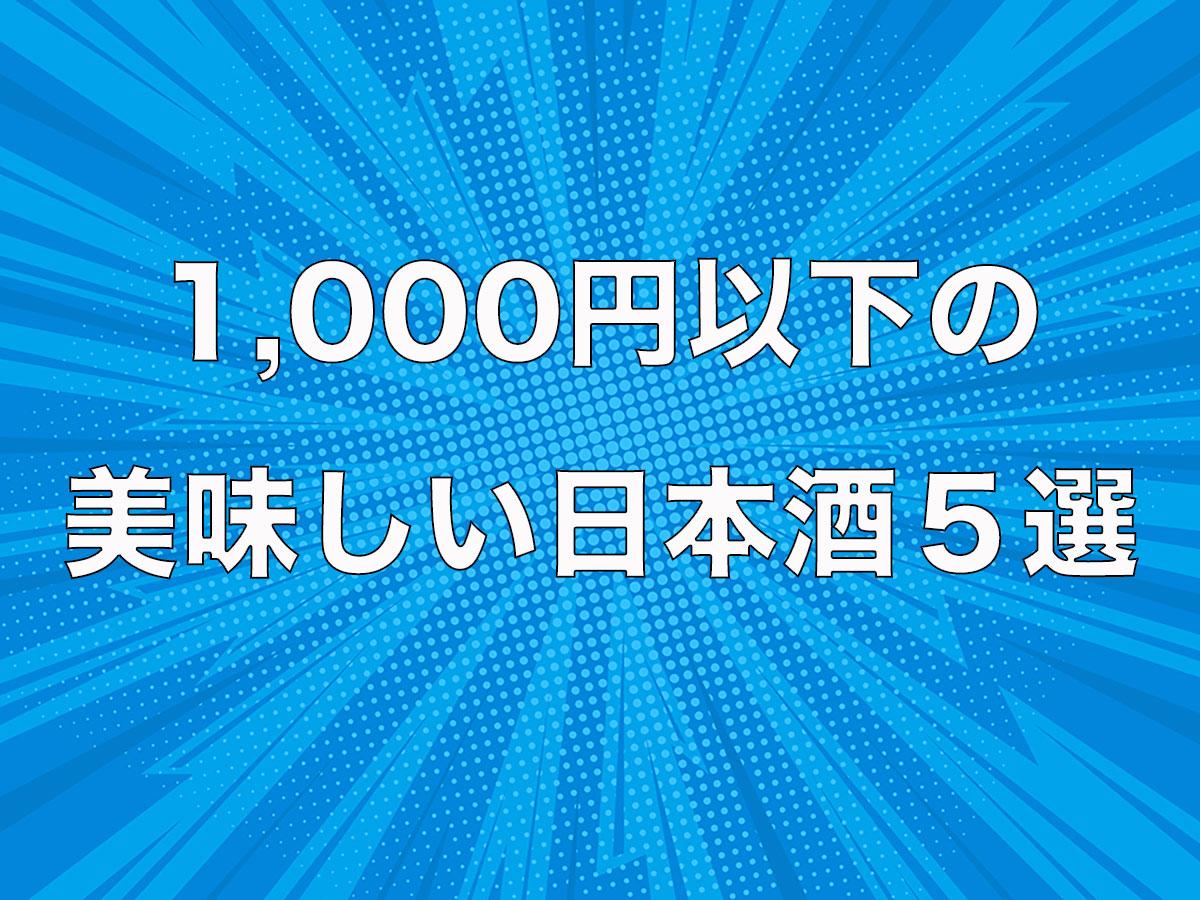 【おすすめ】1,000円以下の美味しい日本酒5選|theDANN media