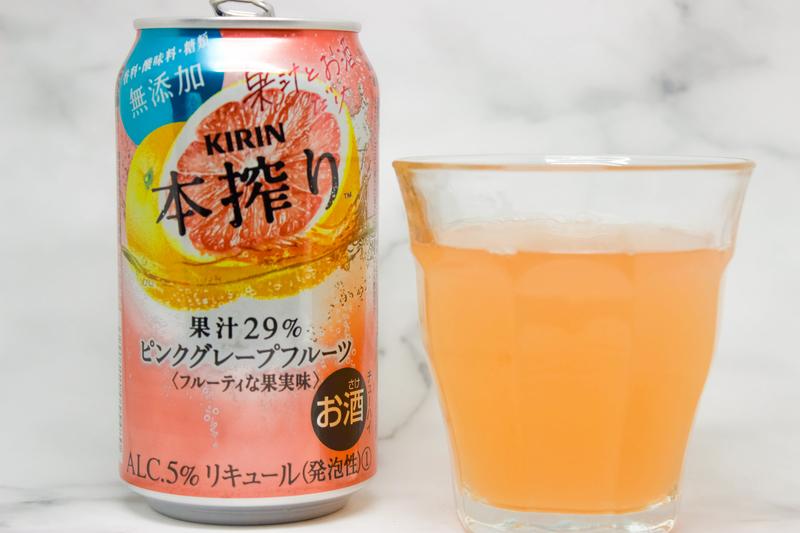 キリン 本搾り チューハイ ピンクグレープフルーツの味は?|theDANN media