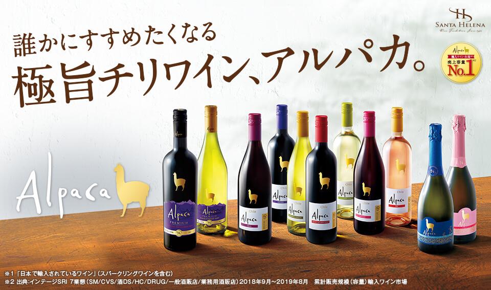 アルパカワインはまずい?全種類徹底解説!|theDANN media