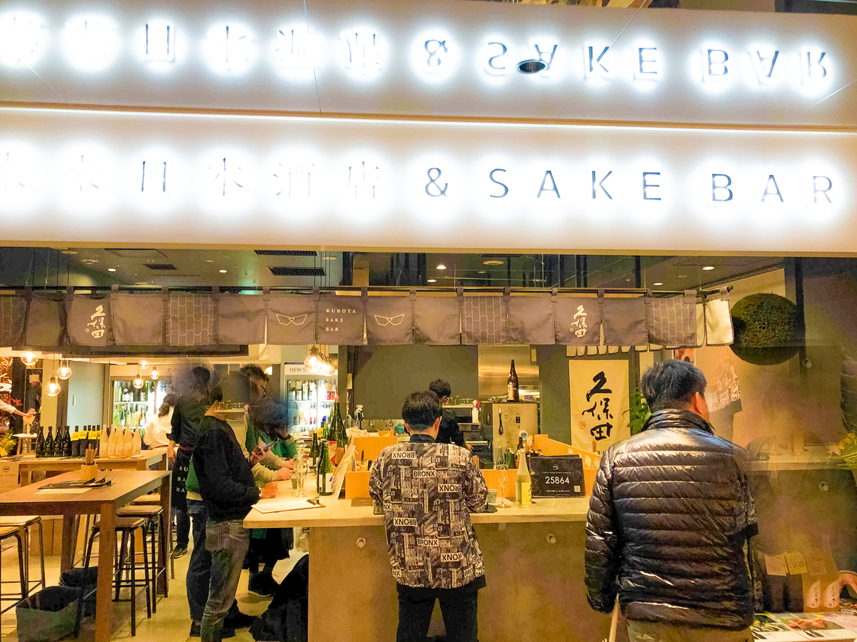 未来日本酒店&SAKEBAR 渋谷パルコ店|theDANN media