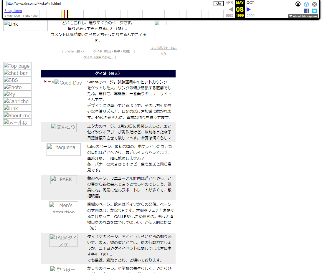 DangDangFieldsのリンクページ
