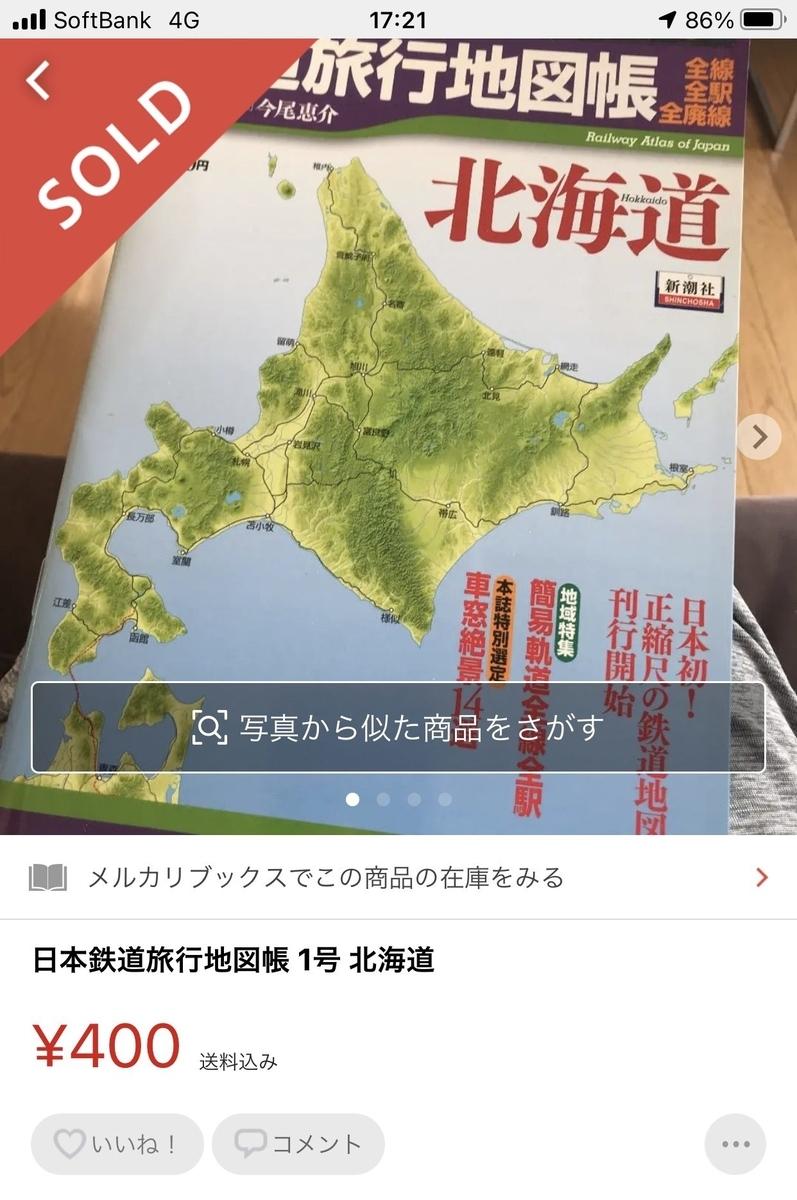メルカリ – 日本鉄道旅行地図帳 1号 北海道