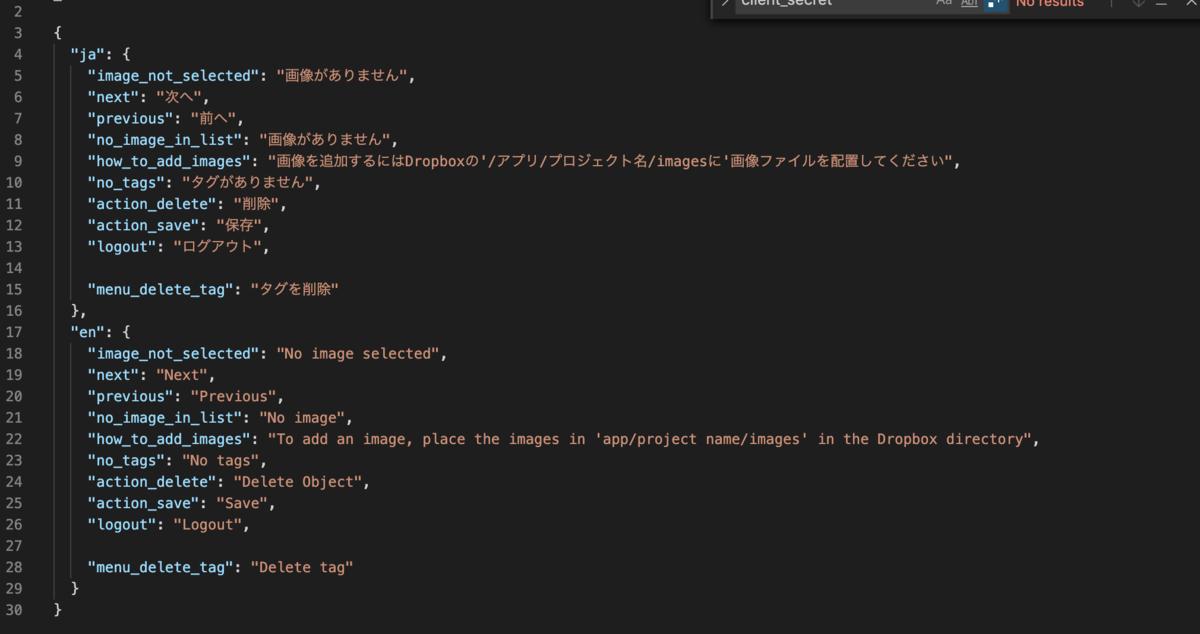 多言語のテキストデータを格納したjson