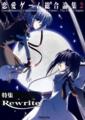 恋愛ゲーム総合論集2・表紙
